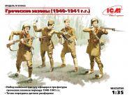 Греческие эвзоны (1940-1941 г.г.), (4 фигуры)