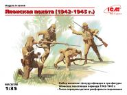 Фигуры Японская пехота (1942-1945 г.)