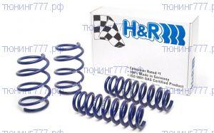 Пружины подвески, H&R, занижение на 3 см