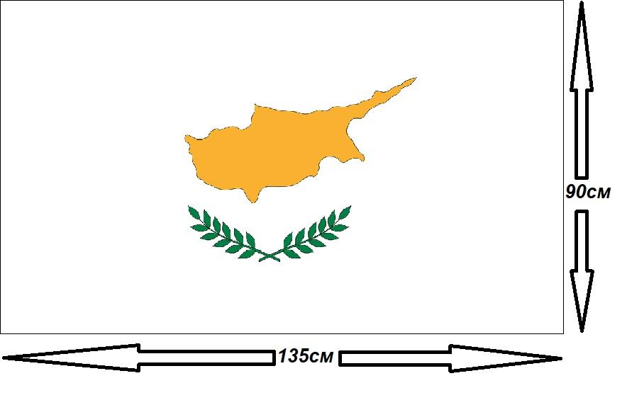 Флаг Республики Кипр 90х135см