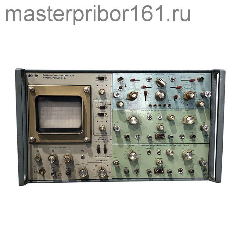 С1-74 осциллограф двухлучевой  универсальный
