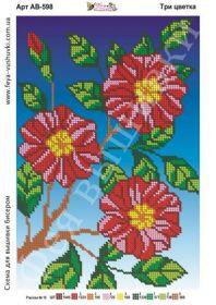 Фея Вышивки АВ-598 Три Цветка схема для вышивки бисером купить оптом в магазине Золотая Игла