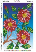 АВ-598 Фея Вышивки. Три Цветка. А4 (набор 625 рублей)
