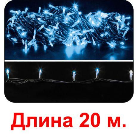 Гирлянда синяя, 200 светодиодов