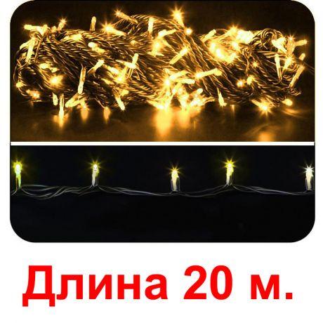 Гирлянда желтая, 200 светодиодов