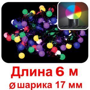 Гирлянда Шарики (17 мм, плавно переливающиеся разными цветами)