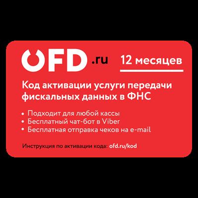 Код активации ОФД на 12 мес.