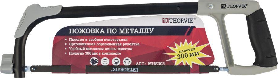 MHS303 Ножовка по металлу BASIC, 300 мм