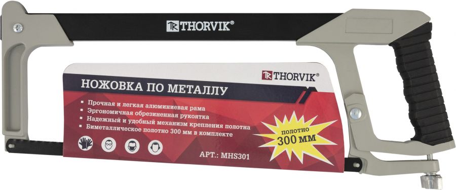 MHS301 Ножовка по металлу EXTRA, 300 мм