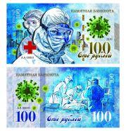 100 рублей - Спасибо медицинским работникам! Памятная банкнота, тираж 500шт