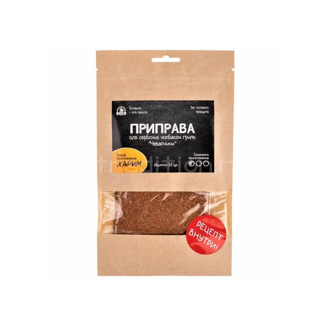 """Приправа для сербских колбасок гриль """"Чевапчичи"""", 35 гр"""