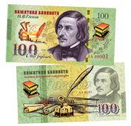100 рублей - ГОГОЛЬ Н.В. Памятная банкнота, тираж 300шт