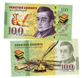 100 рублей - ГРИБОЕДОВ А.С. Памятная банкнота, тираж 300шт
