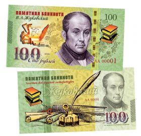 100 рублей - ЖУКОВСКИЙ В.А. Памятная банкнота, тираж 300шт