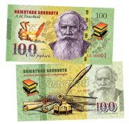 100 рублей - ТОЛСТОЙ Л.Н. Памятная банкнота, тираж 300шт