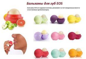 Бальзам для губ EOS  (в ассортименте)