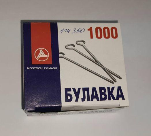 Булавки портновские цельнометаллические.      Цена 350 руб