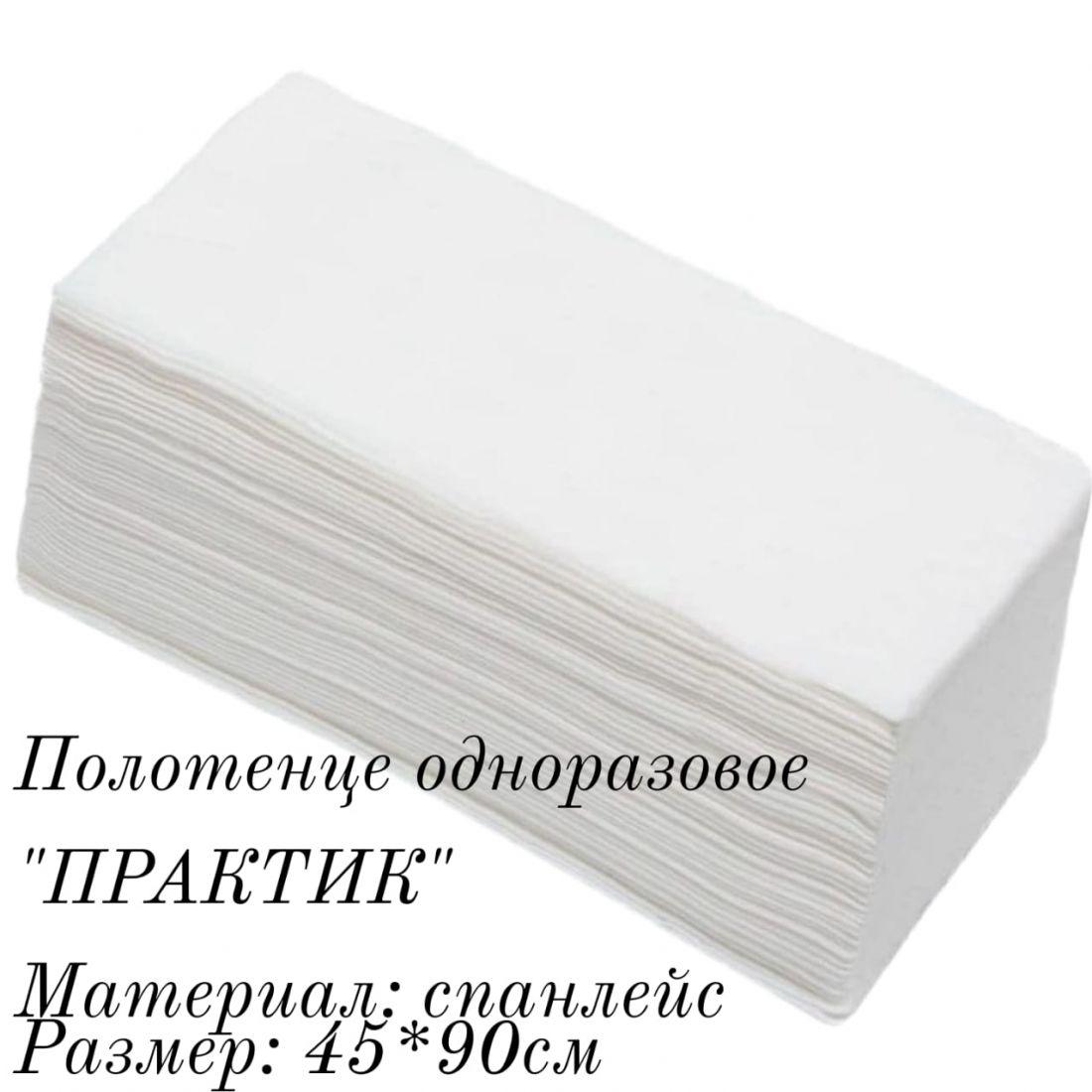 """Полотенца 45*90 Спанлейс """"Практик"""" non-stop 50шт"""