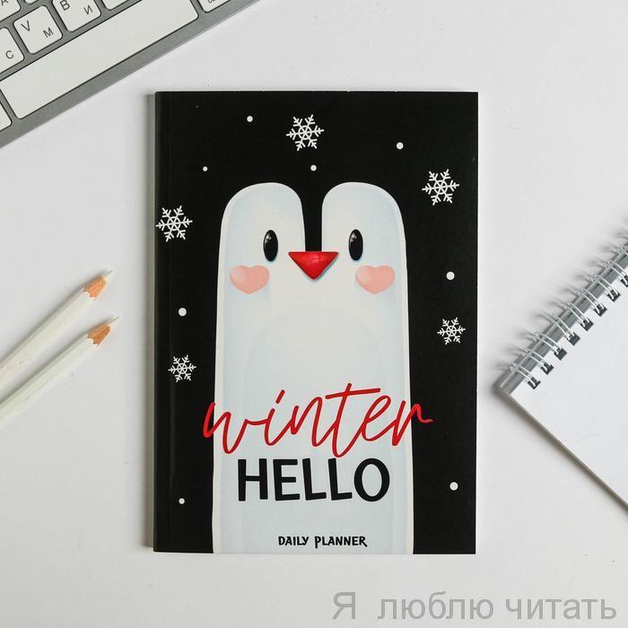 """Ежедневник в тонкой обложке  """"Winter, hello"""""""