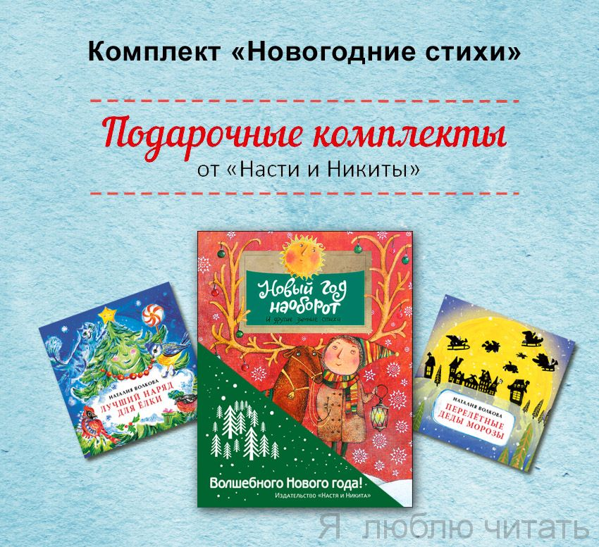 """Книжный комплект """"Новогодние стихи"""""""