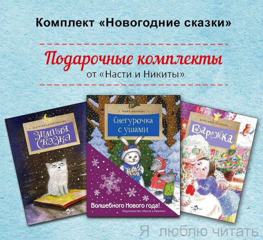 """Книжный комплект """"Новогодние  сказки"""""""