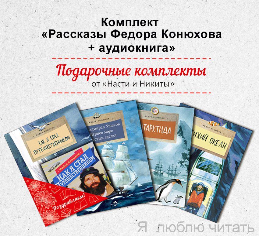 """Книжный комплект """"Рассказы Фёдора Конюхова"""" + аудиокнига"""