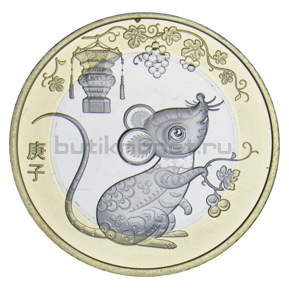 10 юаней 2020 Китай Год крысы (Китайский гороскоп)