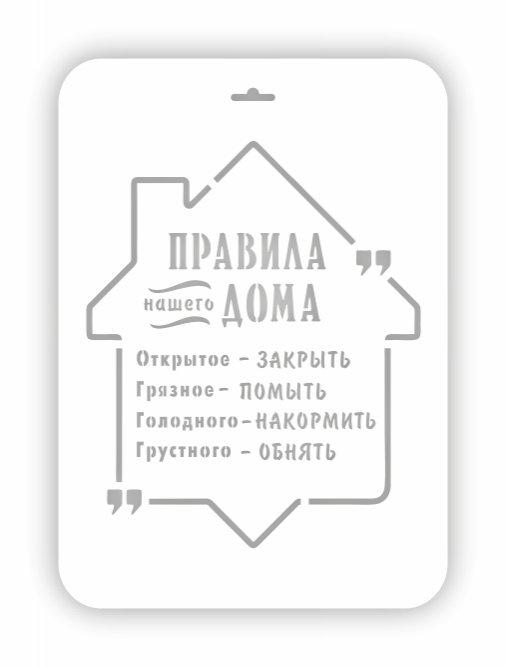 Трафарет для декора ВН2-07, 22*31 см
