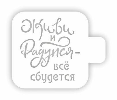 Трафарет для декора и декупажа, ЦТ-05