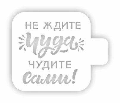 Трафарет для декора и декупажа, ЦТ-38