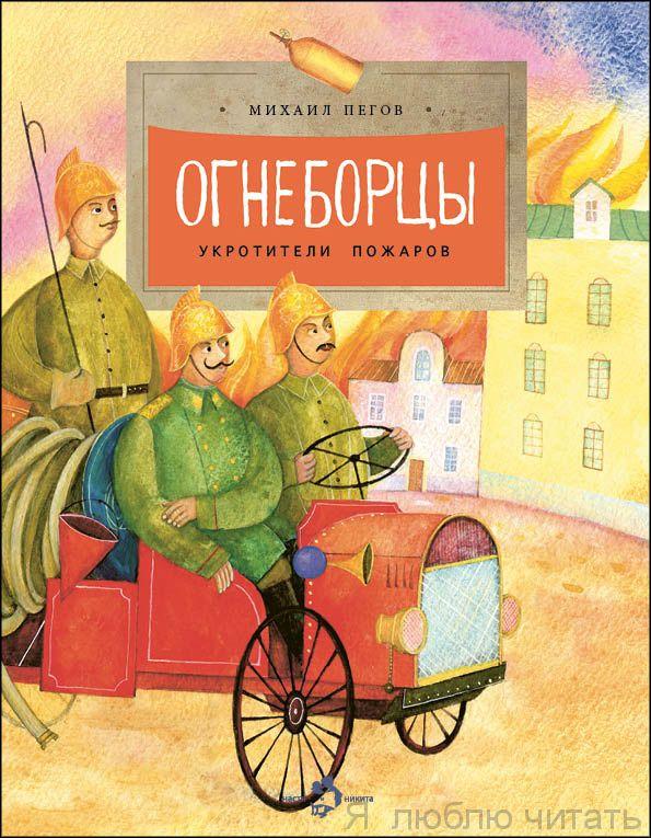 Книга «Огнеборцы»