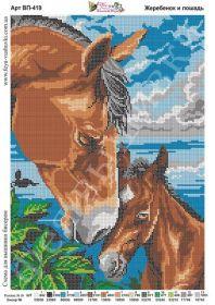 Фея Вышивки ВП-419 Жеребенок и Лошадь схема для вышивки бисером купить оптом в магазине Золотая Игла