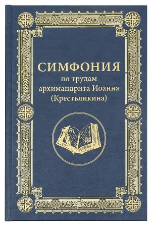 Симфония по трудам архимандрита Иоанна (Крестьянкина)