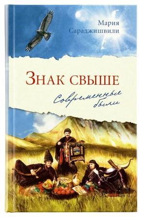 Знак свыше: Современные были. Православная книга для души