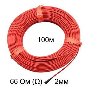 Нагревательный кабель 66 Ом 100 метров 2 мм силикон