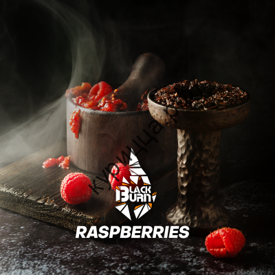 Black Burn Raspberries (Черный Берн Сладкая Малина) 1 гр