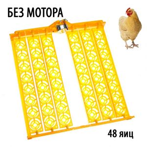 Лоток для инкубатора на 48 куриных яиц