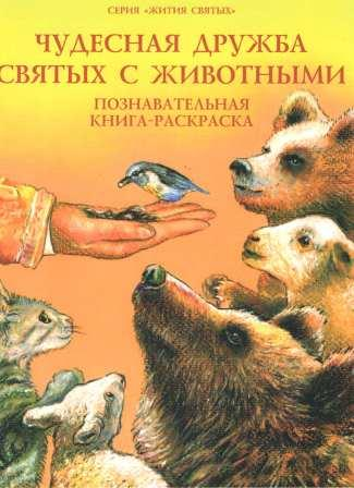 """Чудесная дружба святых с животными. Познавательная книга-раскраска. Серия """"Жития святых"""""""