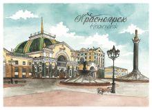 Почтовая открытка Красноярск