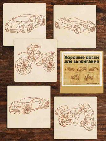 Набор заготовок  Машины и мотоциклы (15*15 см, 5 шт.)
