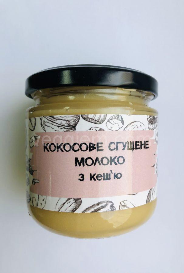 Кокосовое сгущённое молоко с кешью (веган),200 грамм и 500грамм (стекло)