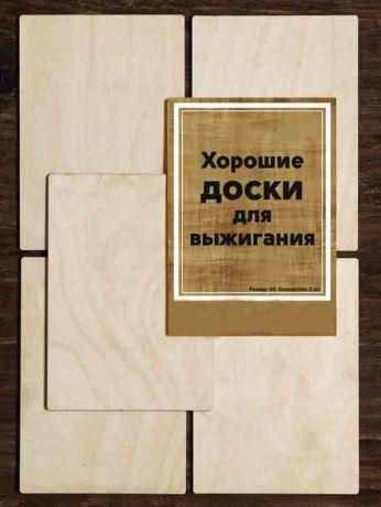 Набор Хорошие доски 21x15 см, 5 шт (без рисунка)
