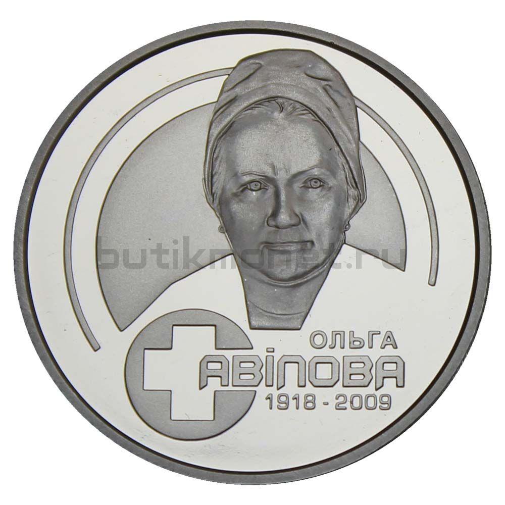 2 гривны 2018 Украина 100 лет со дня рождения Ольги Авиловой