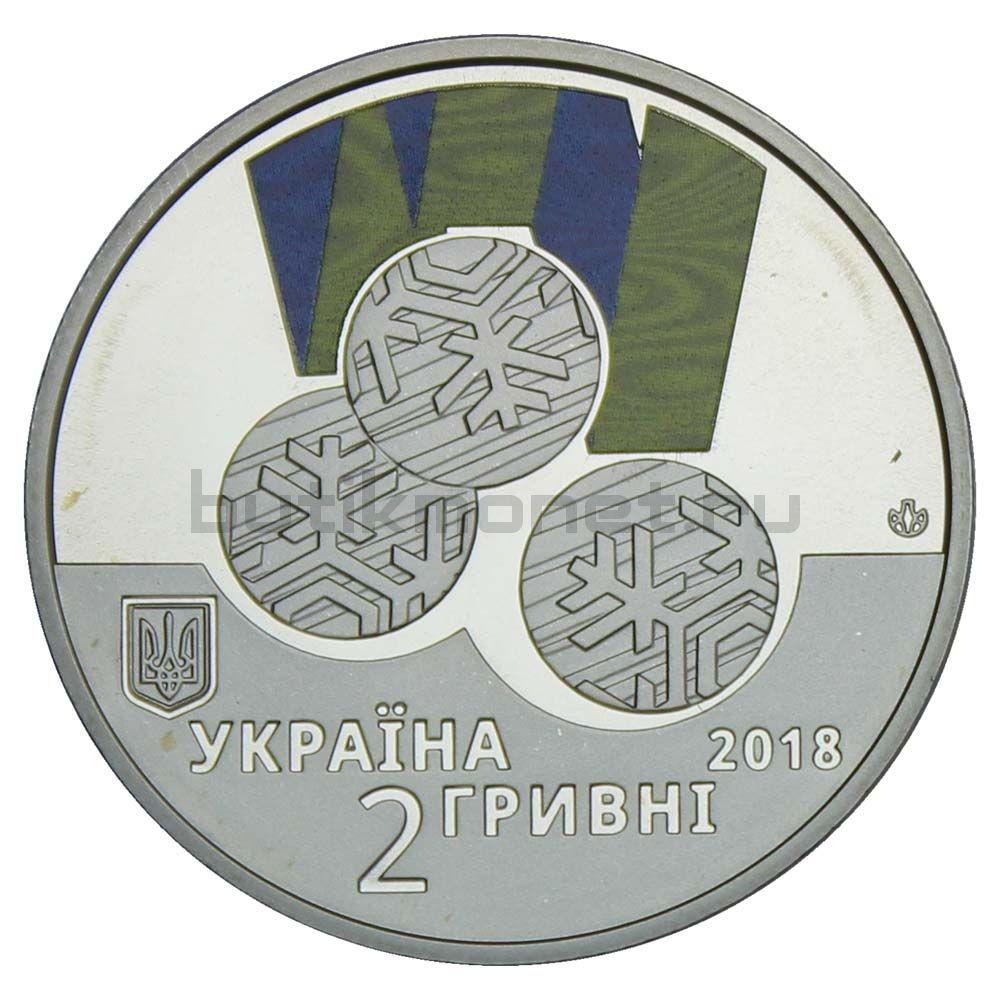 2 гривны 2018 Украина XII зимние Паралимпийские игры, Пхёнчхан 2018
