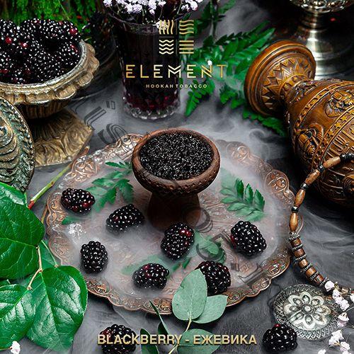 Element (40gr) (ВОДА) - Blackberry (Ежевика)