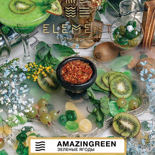 Element (40gr) (ВОЗДУХ) - Amazingreen  (зеленые ягоды)
