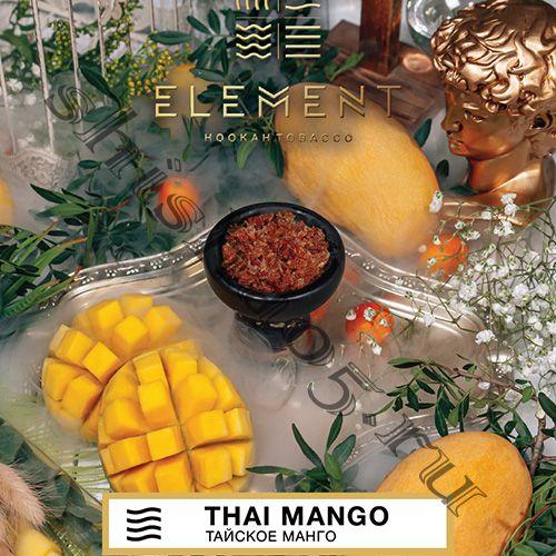 Element (40gr) (ВОЗДУХ) - Thai Mango  (тайский манго)