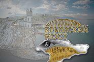 Крымский мост (вариант 1) - магнитик на холодильник
