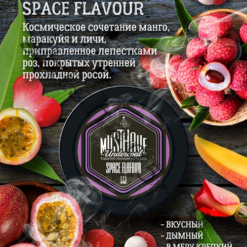 Must Have  (25gr) - Space flavour
