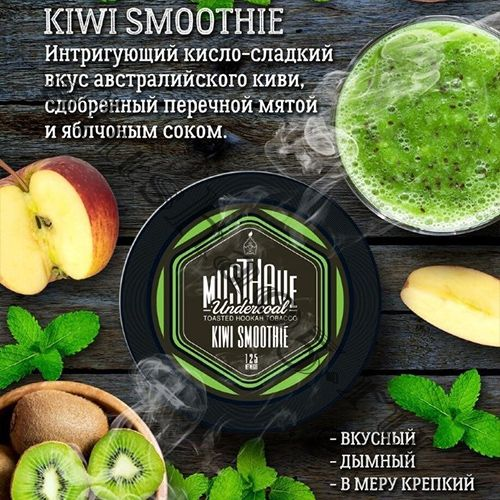 Must Have (125gr) - Kiwi Smoothie